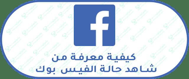 معرفة من شاهد حالة الفيس بوك من الاصدقاء