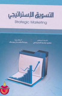 تحميل كتاب التسويق الإستراتيجي pdf مجلتك الإقتصادية