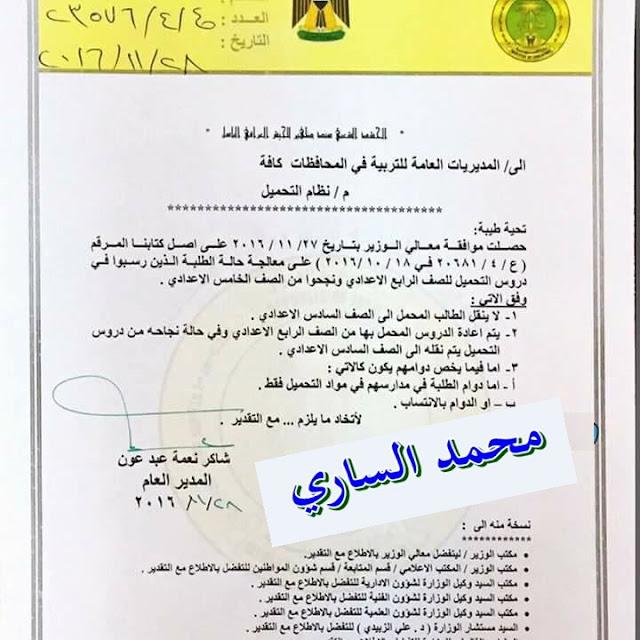 أستحصال موافقة وزير التربية على نظام التحميل للصف الرابع الأعدادي للعام الدراسي 2016 / 2017