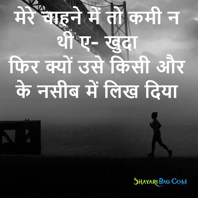 Best Hindi Shayari on Sad