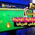 شاهد مجانــــا كأس افريقيا 2019 بهذه القناة الافريقية المتوفرة علي قمر بدر سات
