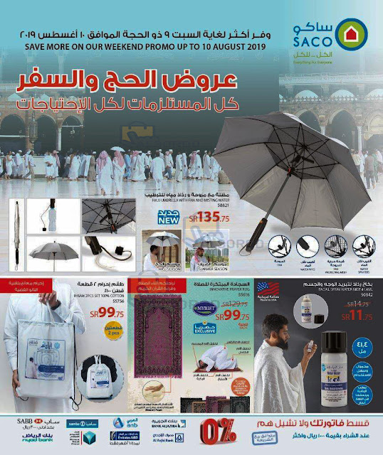 مستلزمات الحج  والسفرعروض ساكو السعودية حتى 10 أغسطس 2019