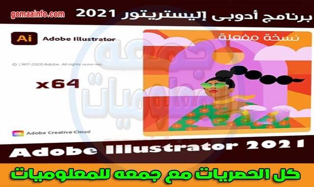 برنامج أدوبى إليستريتور 2021 Adobe Illustrator CC