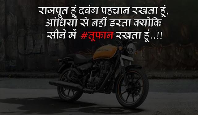 rajput status in hindi for facebook