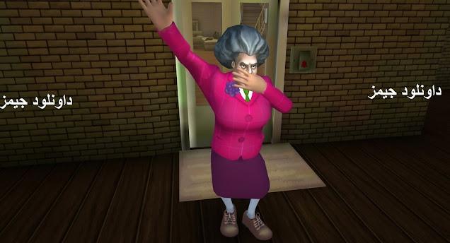 تحميل لعبة المعلمة الشريرة Scary Teacher 3D المرعبة مجانا