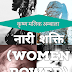 नारी शक्ति/WOMEN EMPOWERMENT ARTICLE/Women Empowerment Poetry/