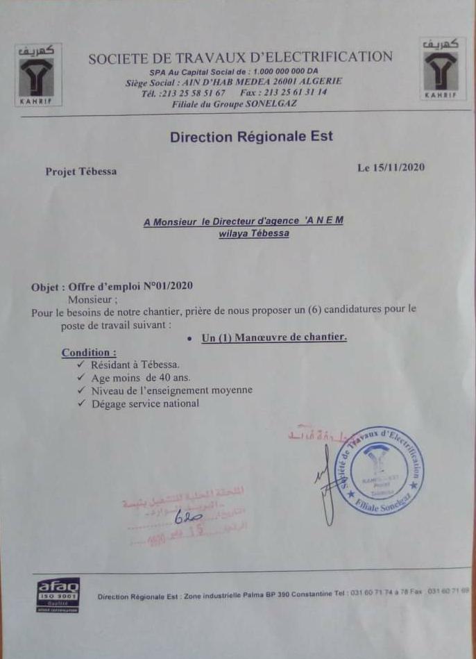 تبسة اعلان عن توظيف 26 منصب عمل كهريف