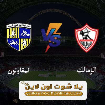 مباراة الزمالك والمقاولون العرب اليوم
