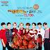 161117 Goobne Chicken (굽네치킨) Facebook update with EXO