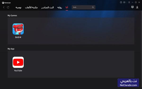تحويل واجهة محاكي جيم لوب Game Loop الي العربية