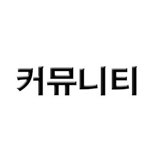 상도 동작 하이팰리스 2차 커뮤니티 커버