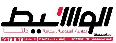 جريدة وسيط الدلتا عدد الجمعة 29 مارس 2019 م