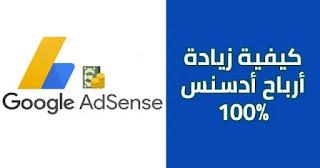 اليك 8 حيل ذكية لزيادة أرباحك في أدسنس AdSense