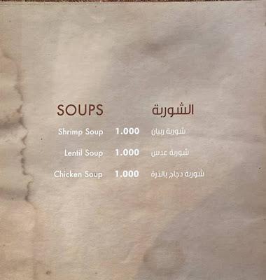 مطعم فريج صويلح | المنيو وارقام التواصل