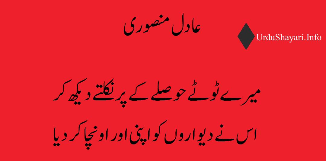 Meray Tootay Hoslay Ke Par poetry in urdu - 2 lines shayari on Dewaar hosla