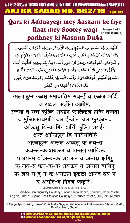 Guard Ka Hindi Meaning