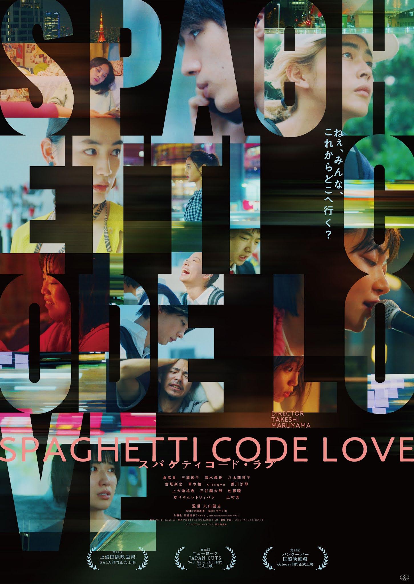 Spaghetti Code LOve film - Takeshi Maruyama - poster