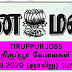 DINAMALAR NEWSPAPER WANTED LISTOUT DATED ON: 13.09.2020 (SUNDAY) TIRUPPUR JOBS PART -2