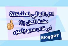بلوجر / الحل النهائي لمشكلة صفحة اتصل بنا في قالب سيو بلس contact us seo plus