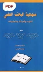منهجية البحث العلمي القواعد والمراحل والتطبيقات pdf