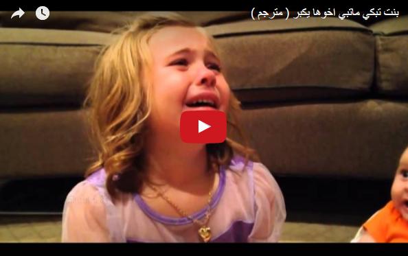 بنت تبكي بحرقة تريد أخوها أن يظل صغير
