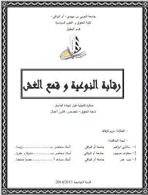 مذكرة ماستر: رقابة النوعية وقمع الغش PDF