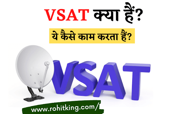 VSAT-kya-hai-in-hindi