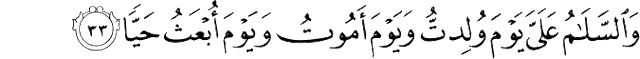 Surah Maryam ayat 33