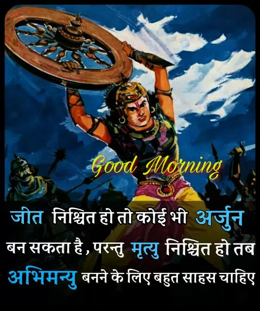 good morning pic download in hindi