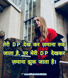 Best 999 Attitude Status For Girl In Hindi Images And Text