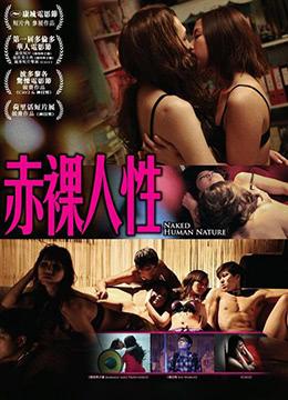 Naked Human Nature (2012)