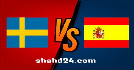 مشاهدة مباراة اسبانيا والسويد بث مباشر كورة لايف اون لاين بتاريخ 14-06-2021 يورو 2020