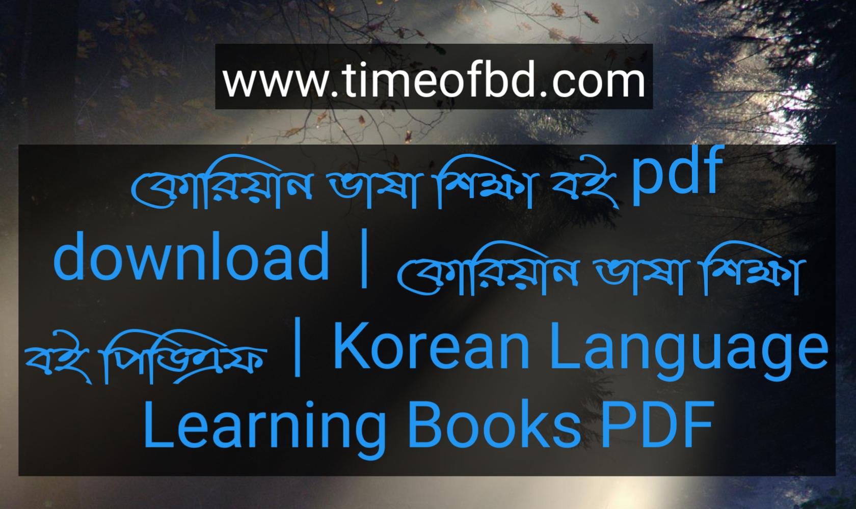 কোরিয়ান ভাষা শিক্ষা বই pdf download, কোরিয়ান ভাষা শিক্ষা বই পিডিএফ, কোরিয়ান ভাষা শিক্ষা বই পিডিএফ ডাউনলোড, কোরিয়ান ভাষা শিক্ষা বই pdf,