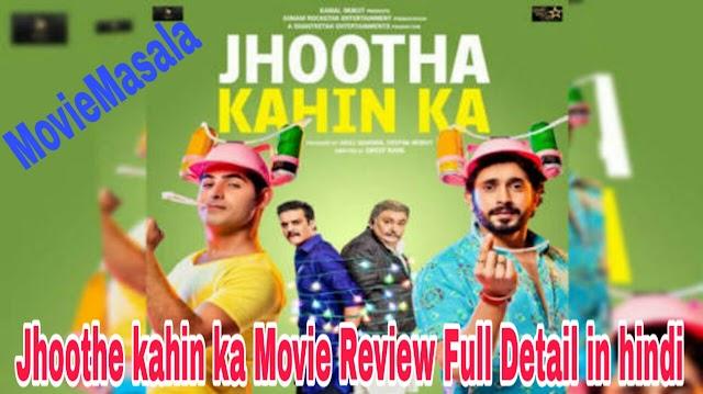 Jhoothe kahin ka Movie Review Full Detail in hindi