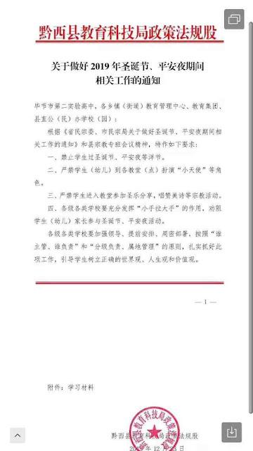 Proibição do Natal pelo Escritório de Tecnologia de Qianxi (foto da rede social chinesa Weibo).