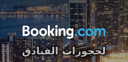 موقع حجز فنادق رخيص booking طيران برنامج حجز فنادق اجودا بوكينج حجز فنادق اون لاين بوكينج مكه booking egypt