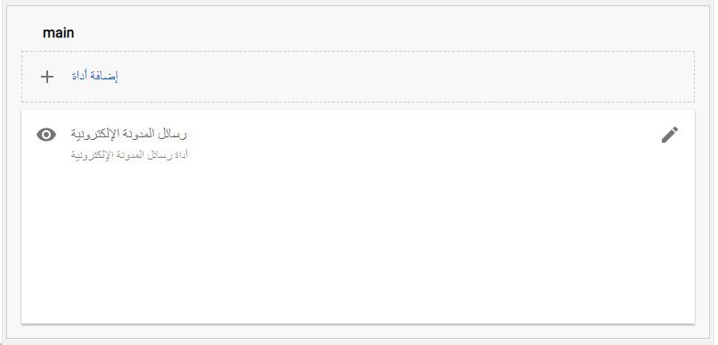 شرح إعدادات أداة رسائل المدونة الالكترونية في بلوجر