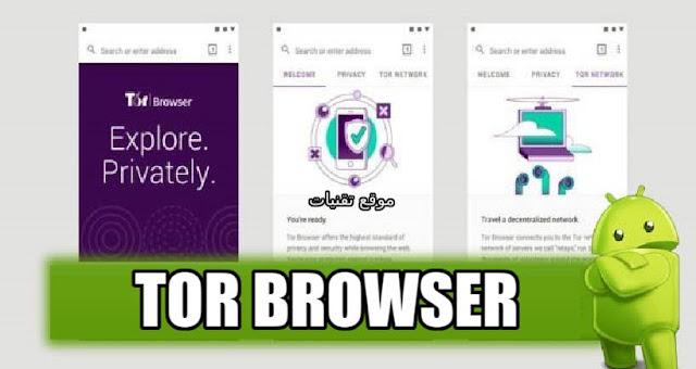 تنزيل متصفح تور 2020 Tor Browser لفتح المواقع المحجوبة
