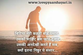 Hindi shayari images on Beti