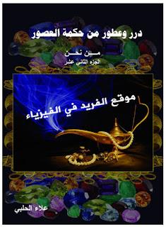 كتاب من نحن ؟ الجزء الثاني عشر ، درر وعطور من حكمة العصور pdf ، تأليف . علاء الحلبي ، كتب علاء الحلبي