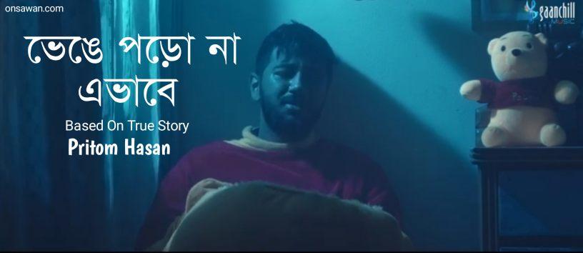 Bhenge Porona Ebhabe Lyrics Pritom Hasan, Rakib Hasan Rahul