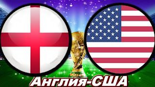 Англия – США прямая трансляция онлайн 15/11 в 23:00 по МСК.