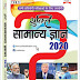 Yukti General Knowledge 2020 PDF Book Download In Hindi for IAS & State PCS Exam