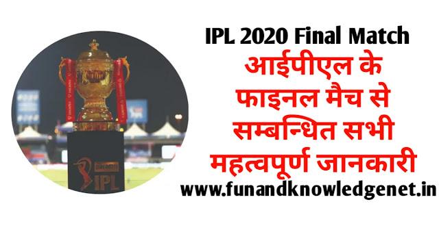 IPL 2020 ka Final Match- Mumbai vs Delhi 10 November 2020-आईपीएल फाइनल मैच