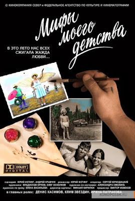 Mify Moego Detstva / Myths of My Childhood. 2005.