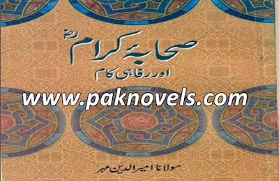 Urdu Book By Amir Ud Din