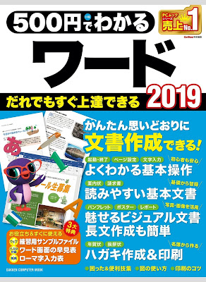 500円でわかるWORD2019 zip online dl and discussion
