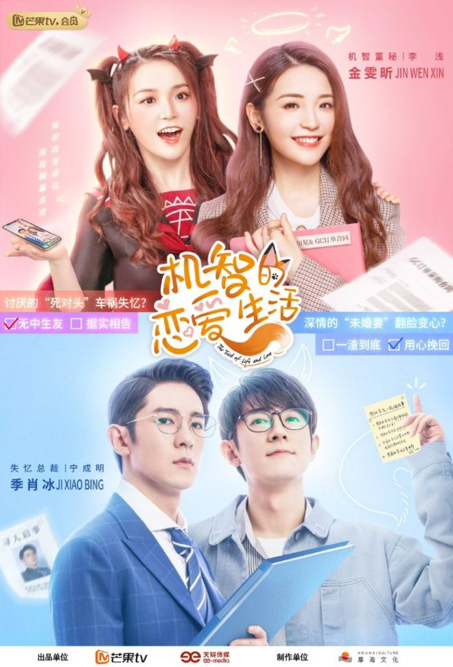 The Trick of Life and Love Poster