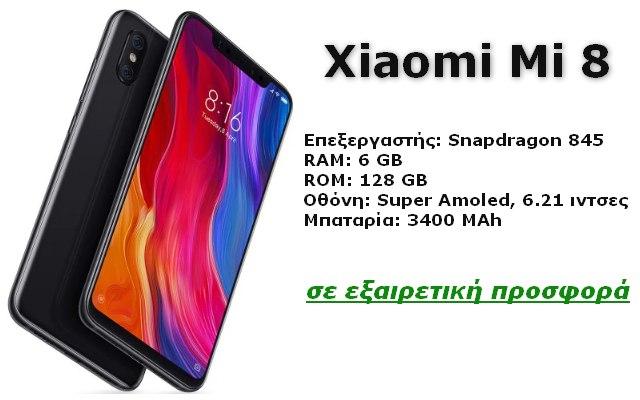 Xiaomi Mi 8 σε προσφορά