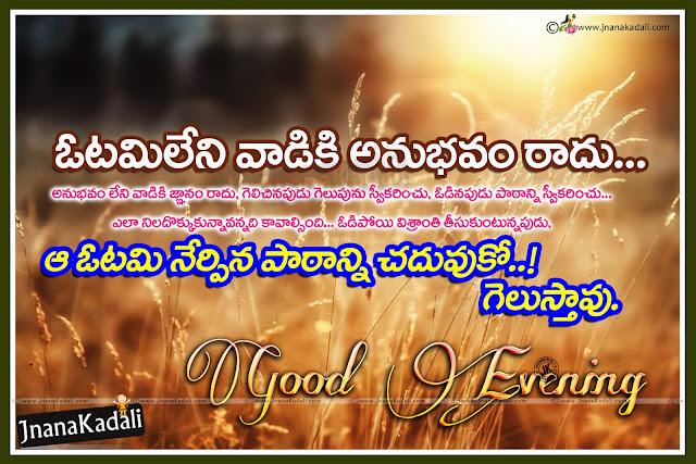 good evening wallpapers in Telugu, Best Telugu good Evening subhasayantram in telugu